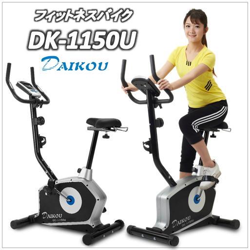DK-1150U)家庭用フィットネスバイク(手動負荷方式)(DAIKOU)ダイコウ(大広)