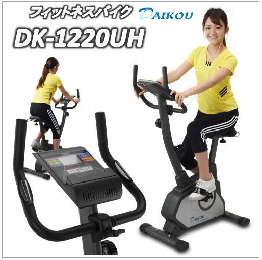DK-1220UH)家庭用フィットネスバイク(手動負荷方式)(DAIKOU)ダイコウ(大広)