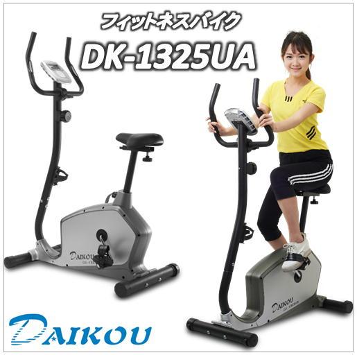 DK-1325US)家庭用フィットネスバイク(手動負荷方式)(DAIKOU)ダイコウ(大広)
