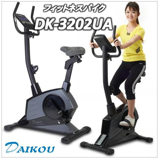 DK-3202UA)電動負荷方式アップライトバイク(家庭用)(DAIKOU)ダイコウ(大広)