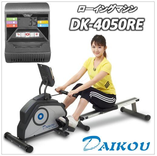 DK-4050RE(パワー・ローイング)(DAIKOU)ダイコウ(大広)
