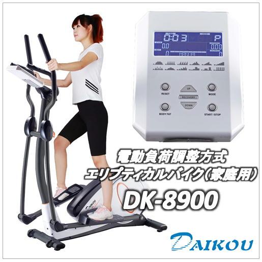 DK-8900)電動負荷式エリプティカルバイク(家庭用)(DAIKOU)ダイコウ(大広)