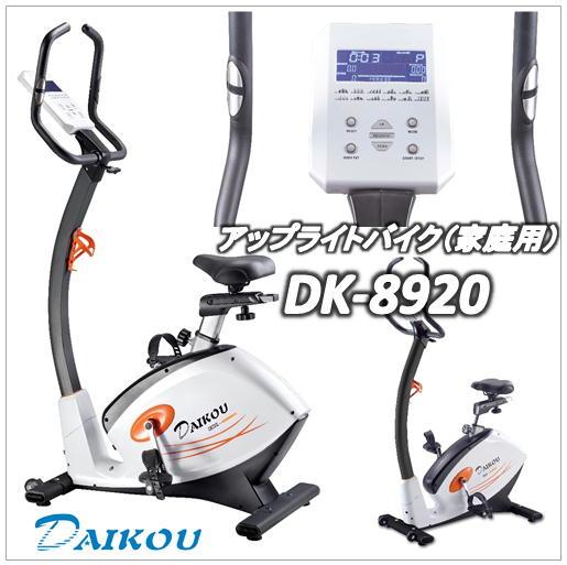 DK-8920 電動負荷方式アップライトバイク(家庭用)(DAIKOU)ダイコウ(大広)