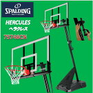 NBAヘラクレス(75746CN)バスケットゴール屋外用[SPALDING]スポルディング