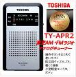 Cpost)東芝AM/FMラジオ(TOSHIBA)アナログチューナー)TY-APR2)