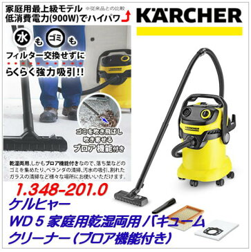 WD5)バキューム クリーナー )ブロア機能付)ケルヒャー KARCHER(1.348-201.0)