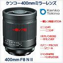 Kenko Tokina)一眼レフ用)ミラーレンズ 400mm F8 N II専用メタルフード付(KMH-671)ケンコートキナー 2