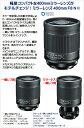 Kenko Tokina)一眼レフ用)ミラーレンズ 400mm F8 N II専用メタルフード付(KMH-671)ケンコートキナー 3
