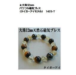 CPost)★大珠12mmパワフル磁気ブレス(タイガーアイモデル)
