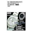 FK-1120S(FK1120S)エルジン クロノグラフダイバーズ [ELGIN]クオーツ腕時計