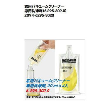 窓用バキュームクリーナー専用洗浄剤, 20 ML(ケルヒャー)(6.295-302.0)