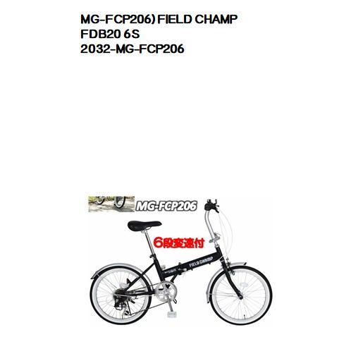 自転車・サイクリング, 折りたたみ自転車 MG-FCP206FIELD CHAMP FDB20 6S 206