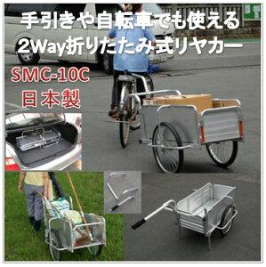 手引きや自転車でも使える・2Way折りたたみ式リヤカー【SMC-10C】20インチ・ソフトノーパンクタイヤ