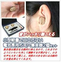 CPost-電池長持ち耳穴集音器2個組