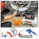 Powersonicオイルレスミニコンプレッサ【MD-0310】+エアダスタ付(T-281)