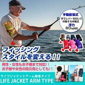 手動膨張式/ライフジャケット/アーム装着/Isportarten製/