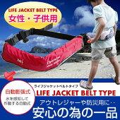 子供用インフレータブルライフジャケットウエストベルトタイプ-自動膨張式-メール便不可