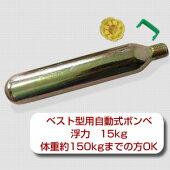 自動膨張式ライフジャケットベストタイプ交換用ボンベ