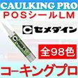 【全98色】セメダイン 変成シリコン系 POSシールLM 333cc×10本 【サイディング用・ハケ・プライマー付属】