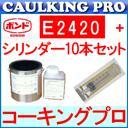 エポキシ | コニシボンド E2420 3kg(低粘度) + 注入シリンダー (DY-50) 10本セット