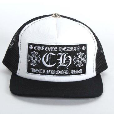 【売れ筋】CHROME HEARTS クロムハーツ ベースボールキャップ 2238-304-3326ブラックホワイト メッシュ シルバーCHクロストップ 帽子 【新品・未使用・正規品】