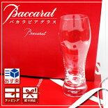 Baccaratバカラビアグラスグラスビールオノロジービアタンブラー1客2103547