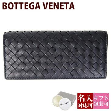 ボッテガヴェネタ 財布 BOTTEGA VENETA レザー 本革 二つ折り長財布 メンズ レディース ブラック(黒)新作 120697 V4651 1000 正規品 送料無料 セールブランド 新品 新作 2018年