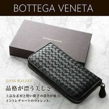 【名入れ対応】 ボッテガヴェネタ 財布 メンズ 長財布 レザー 本革 ラウンドファスナー ブラック(黒)新作 イントレチャート 114076 V4651 1000 正規品BOTTEGA VENETA セールブランド 新品 新作 2018年