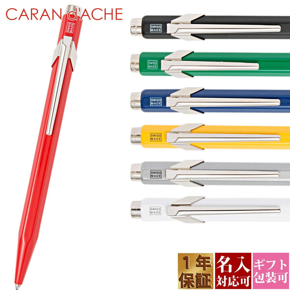 筆記具, ボールペン  CARAN dACHE 849 NF0849 2020 1