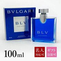 huge discount 763f5 9fa37 即納】あす楽対応 ブルガリ 香水 bvlgari ブルガリ ブルー ...