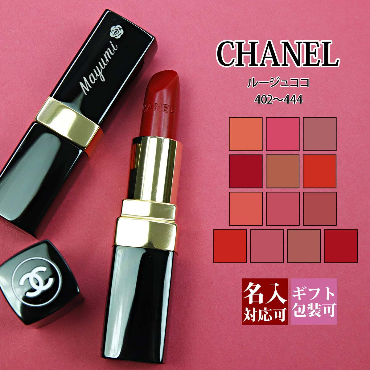 CHANEL lipstick ROUGE COCO CHANEL 2020