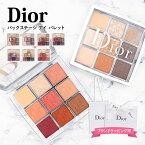 ディオール Dior アイシャドウ パレット アイ パレット レディース コスメ プライマー ハイライト ライナー バックステージ限定
