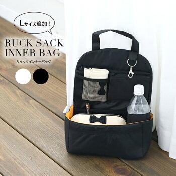 リュックインバッグインナーバッグ|バッグインバッグ|レディースバッグ|リュック|デイパック|リュックサック|10800円以上購入で送料無料|クリスマス