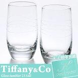 ティファニーTIFFANY&Coカデンツタンブラーセット215mlお祝いギフト結婚祝い贈り物【正規品通販ブランド】