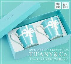 母の日 ギフト 結婚祝い 名入れ 正規品 ティファニー TIFFANY&Co マグカップ ブル…