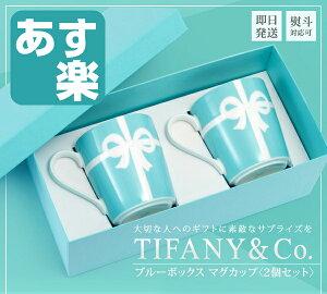 ティファニー TIFFANY&Co マグカップ ブルー リボン ボックス 高級マグカップ ボーンチャイナ ...