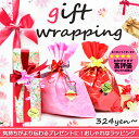 Wrapping-001_03