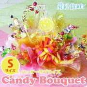 キャンディ キャンディー ハッピーサプライズ プレゼント スイーツ アレンジ フラワー