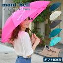 モンベル mont-bell 傘 折りたたみ傘 メンズ レディース 軽量 トレッキングアンブレラ 1128550 初売り セール