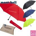 モンベル mont-bell montbell 傘 折りたたみ傘 雨傘 メンズ レディース トレッキングアンブレラ L 1128644