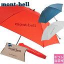 モンベル mont-bell montbell 傘 折りたたみ傘 雨傘 メンズ レディース トラベルアンブレラ L 1128552