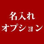 有料刻印サービス1,080円