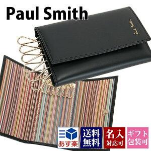 【名入れ】 ポールスミス Paul Smith キーケース スマートキー メンズ 6連キーケース ブラック マルチストライプ 黒 レザー 革 M1A 1981 AMULTI 正規品 ブランド 新品 新作 2020年 ギフト プレゼント