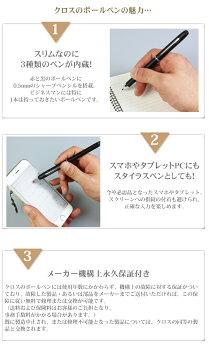 送料無料新品クロスボールペン名入れテック3+テックスリープラスTECH3複合ボールペン3色ペン高級ボールペンギフトプレゼント贈答品手帳用AT0090スタイラスペン正規品通販ブランド成人の日ホワイトデーお返しグッズ受験記念品