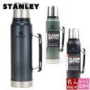 【名入れ】 スタンレー 水筒 1L クラシック真空ボトル 10 01254【ST