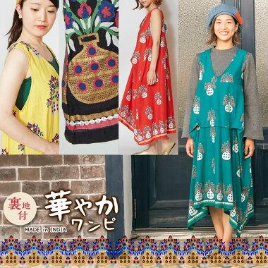 チャイハネココットワンピース公式エスニックアジアンファッションワンピースIDS-9410