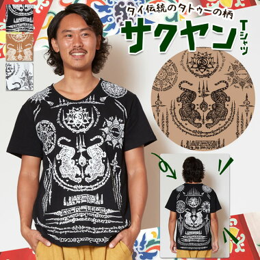 チャイハネ公式《ヤクサメンズTシャツ》エスニックアジアンファッショントップス/メンズCAS-9122
