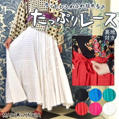 レナスカートエスニックチャイハネ公式IDS-7115今年の春一枚は欲しい!レース素材とインド綿をパッチワークしたトレンド感満載のロングサーキュラースカート。歩くたびにふわふわとゆれる裾が女性らしい一枚です。エスニックチャイハネ公式IDS-7115今年の春一枚