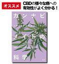 【送料無料】 『カンナビノイドの科学 大麻の医療・福祉・産業への...