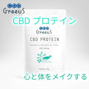 CBD ヘンプ プロテイン ブロードスペクトラム 健康 ダイエット ボディメイク 植物性 たんぱく質 プロテイン PROTEIN CBD 140mg 配合の画像